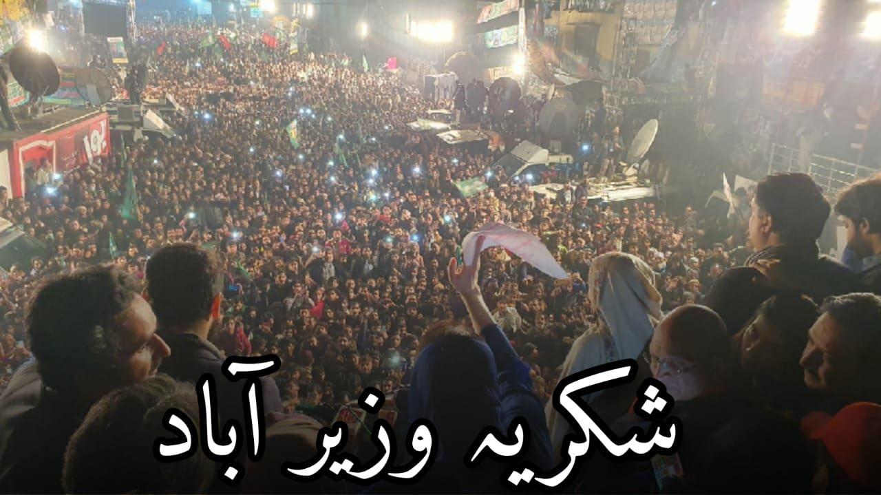 PML(N) Wazirabad Rally